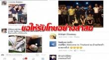 ชาวเน็ตถล่มเฟซบุ๊ก เปรี้ยว หลังถูกจับ แห่โพสต์ข่าว ขอให้รับโทษอย่างสาสม!!