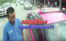 มีหน้าที่อะไรมาล็อกล้อ?! แท็กซี่ด่ากราดใส่ตำรวจ หลังจอดแบบนี้แล้วโดนล็อคล้อ (คลิป)
