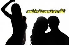 ลือหึ่ง!!! นางเอกดังดับต้นๆของเมืองไทยใจสลาย แอบดูสามีกำลังเมคเลิฟคนใช้