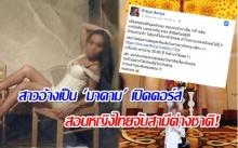 สนั่นโซเชี่ยล สาวอ้างเป็น มาดาม เปิดคอร์ส VIP หลักหมื่น สอนหญิงไทยจับผัวฝรั่ง! (คลิป)