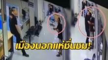 ดังไกลถึงต่างประเทศแล้ว! ตำรวจไทยใจกล้าเข้ากอดปลอบชายถือมีดคลั่งบุกเข้าสน. (มีคลิป)