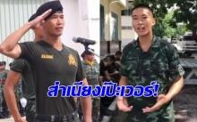 ตะลึงทั้งโซเชียล! พลทหารหนุ่มไทยแท้ พูดรายงานเป็น ภาษาอังกฤษ สำเนียงเป๊ะเวอร์ ยังกะเจ้าของภาษามาเอง! (คลิป)