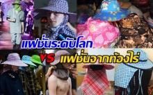 """จากท้องไร่สู่รันเวย์ระดับโลก! ชาวเน็ตแห่แซว หมวกดีไซเนอร์ดังนิวยอร์ก มันจะคล้ายๆ """"หมวกชาวสวนไทย"""" หน่อยนะ!"""