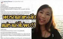 ช่วยกันภาวนา! สาวไทยหายตัวที่แคลิฟอเนีย พบรถตกเหวลึก แต่หาตัวไม่พบ!!