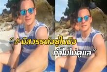 หนุ่มสเปนอัดคลิป ผิดหวังกับการมาไทยครั้งแรกขยะเกลื่อนหาด #มีสวรรค์ในมือทำไมไม่ดูแล!!