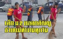ชื่นชมเด็กยอดกตัญญู ตื่นตี 4 ช่วยแม่กวาดถนน ทำงานสุจริต ไม่เห็นต้องอายใคร (มีคลิป)