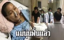 """ด่วน!!! """"แม่นุ่น"""" ฟื้นแล้ว ปาฏิหาริย์มีจริง ตอบสนองได้เอง พลังใจคนไทยช่วยได้จริง!!"""