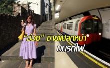 หญิงสาวแอบชอบ ชายแปลกหน้าบนรถไฟ ที่พบโดยบังเอิญ จึงทำกับ อ่อย หลายปี จนสุดท้าย...!