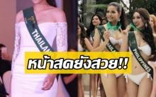 """เปิดหน้าสด """"ฟ้าใส"""" ตัวแทนสาวไทย Miss Earth 2017 แบบไร้เมคอัพ คนสวยจริงไม่จริง มันดูกันที่ตรงนี้!!"""