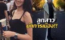 เปิดวาร์ป 5 ลูกสาว แสนสวยของ นักการเมืองไทย ดีกรีแต่ละคนไม่แพ้ดารา! สวยปัง เก่ง เพอร์เฟคสุดๆ!
