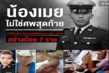 น้องเมยไม่ใช่ศพแรก  2 ปีที่ผ่าน มีทหารเสียชีวิตจากการฝึกและลงโทษทางวินัยอย่างน้อย7คน