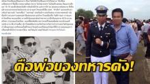 โลกกลมจริงๆ!! สำหรับเจ้าของวลี ให้ลูกผมตายแทนไหม ที่แท้เป็นพ่อของทหารคนดัง!
