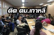 คนไทยโดนอีกแล้ว เข้าเกาหลีติด ตม. นับร้อยชีวิต