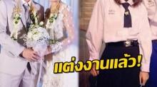 หืออ!! แต่งงานแล้ว ดาราสาวฮอร์โมน เล่นเอาหนุ่ม ๆ ช็อคทั้งประเทศ!!