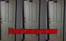 หูไม่ได้ฝาด! เสียงครากระเส่าโหยหวนถึงนอกห้อง ขนลุก!!