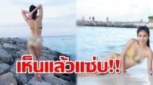 ทะเลต้องลุกเป็นไฟ!! แน๊ต เกศริน โชว์เซ็กซี่ส่งตรงจากมัลดีฟส์ แซ่บบ!!