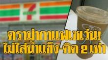 ดราม่ายับ! ชาวเน็ตเสียงแตก หนุ่มซื้อกาแฟเซเว่นไม่ใส่น้ำแข็ง-ร้านคิดราคา 2 เท่า?