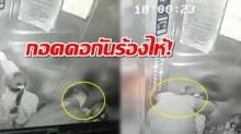 หนุ่มหื่นลาก 2 เด็กหญิงลวนลาม ขโมยจูบ กลางลิฟต์ ไม่แคร์แม้มีกล้องวงจรปิด!!