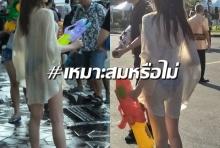 ท่ามกลางกระแสชุดไทย! สาวนางนี้กลับใส่เสื้อคลุมเล่นสงกรานต์ ยิ่งเปียกยิ่งชัด