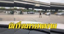 นักวิ่งมารยาทงาม!! ยกมือไหว้รถหยุดให้วิ่งข้ามถนน พอรู้ว่าเป็นใครเท่านั้นแหละ? เล่นเอาอึ้งไปทั้งถนน!!