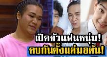 เปิดตัวแฟนหนุ่ม ยูริ Master Chef Thailand ที่คบมานานหลายปี หล่อซะด้วย!