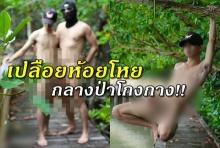 ไม่อายฟ้าดินจ้า!!คู่เกย์แก้ผ้าเฉือนกันกลางป่าโกงกาง!! จี้สอบด่วน!!