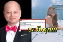 หงายการ์ดสื่อสารพลาด สาวโพสต์ขอค่าผ่อนเบนซ์ลบทิ้งอย่างไว-ด้านทนายดังเตือนระวังคุก!!