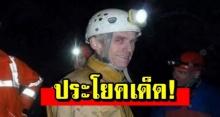 แชร์สนั่น! วินาที กู้ชีพชาวต่างชาติ ช่วย 13 ชีวิตติอดถ้ำ พยายามหลบสื่อ ก่อนเอ่ยประโยคเด็ดสั้นๆ