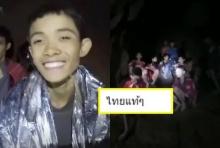 แห่แชร์โพสต์สื่อฝรั่ง!ลั่นไทยแลนด์โอนลี่ เด็กติดในถ้ำ10วัน ยังสุภาพอ่อนน้อม