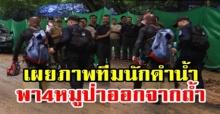 เผยภาพทีมนักดำน้ำ ที่พาหมูป่า 4 ชีวิต ออกจากถ้ำหลวง