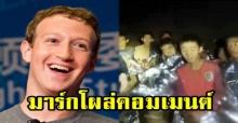 """""""มาร์ก ซักเคอร์เบิร์ก"""" โผล่คอมเมนต์เฟซบุ๊ก ชื่นชมความกล้าหาญ ทีมซีลกู้ภัยถ้ำหลวง"""