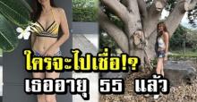"""ส่องภาพ """"สาวไทย"""" วัย 55 ปี ที่แซ่บสุดในตอนนี้ จนมองข้ามอายุไปเลย!"""