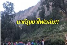 เปิดคลิปนาทีแผ่นดินไหว เกาะลอมบอก ภูเขาทั้งลูกดินถล่ม คนไทยหนีระทึก