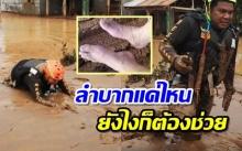 สุดยอด! กู้ภัยไทย ทุ่มสุดตัว ลุยน้ำ-ฝ่าโคลน ช่วยผู้ประสบภัยลาว (คลิป)