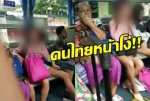 """สุดทน! หนุ่มโวยสาวด่า """"คนไทยโง่"""" บนรถประจำทาง (คลิป)"""