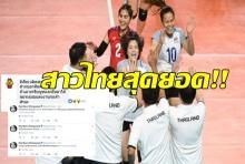 โซเชียลฟิน!สาวไทยอัดโสมขาดลิ่วชิงทองครั้งแรก #วอลเลย์บอลหญิง พุ่งที่1