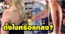ตั้งใจหรือแกล้ง? สื่อนอกตีข่าว! นักท่องเที่ยวต่างชาติสักภาษาไทย แต่ทำไมอ่านแล้วมันแปลกๆ?