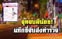 แท็กซี่เกาหลีจับพิรุธผีน้อยขับพาส่งตำรวจ!! หลังคนไทยลักลอบทำงานผิดกฎหมาย