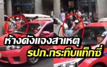 ห้างดังแจงสาเหตุ รปภ.กระทืบแท็กซี่ โซเชียลวอนห้างอย่าไล่ออก! (คลิป)