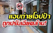 แก๊งสาวไทย แอบถ่ายโอปป้า โดนลากหาตำรวจ ค่าปรับแพงมาก!!