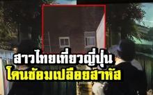 เป็นตายเท่ากัน! สาวไทยเที่ยวญี่ปุ่น ถูกทุบหน้า-ซ้อมเปลือย สาหัสกลางกรุงโตเกียว!!