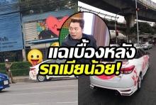 มดดำเฉลย! ภาพเมียหลวงพ่นสีรถประจานเมียน้อยที่แท้มีเบื้องหลัง?(คลิป)