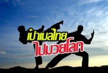 ชาวโซเชียลพากันแชร์กระหน่ำเป๋ารถเมล์ไทยไปมวยโลก
