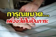ผ่าตัดสมอง3 ครั้งไม่หาย หนุ่มไทยทำการุณยฆาต ไม่อยากเป็นภาระพ่อแม่วัยเกษียณ