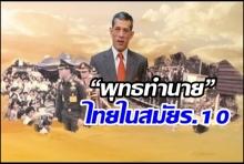 """แห่แชร์ """"พุทธทำนาย"""" อนาคตประเทศไทยในสมัยแผ่นดิน ร.10"""
