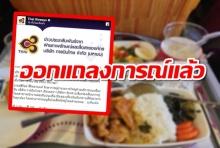 การบินไทย แถลงการณ์หลังแอร์โฮสเตสเสิร์ฟอาหารผิดให้ ผดส. ที่แพ้อาหาร
