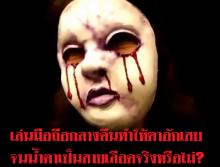 แชร์สนั่น? สาวปิดไฟเล่นมือถือกลางคืน ตาอักเสบจนน้ำตาเป็นสายเลือด!?