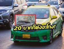 เจออีกราย เเท็กซี่เจอลูกค้าตีเนียน จ่ายค่าโดยสารเเบงก์กาโม่ เงิน 20 บาทยังโกง!