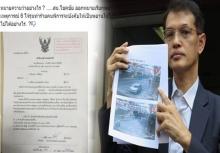 ไม่จบง่าย!!ทนาย ซัดตร.อีกดอก เรียกพยานที่ไม่เห็นเหตุการณ์มาให้ปากคำเพื่อ!??