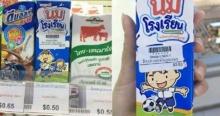 แฉนมโรงเรียนของไทย วางขายซูเปอร์มาร์เก็ตกัมพูชาเกลื่อน